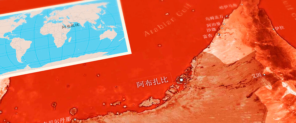 Chinese Mandarin Brochure for Abu Dhabi Tourism & Culture Authority